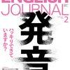 「発音特集」のENGLISH JOURNAL (イングリッシュジャーナル) 2020年2月号の画像
