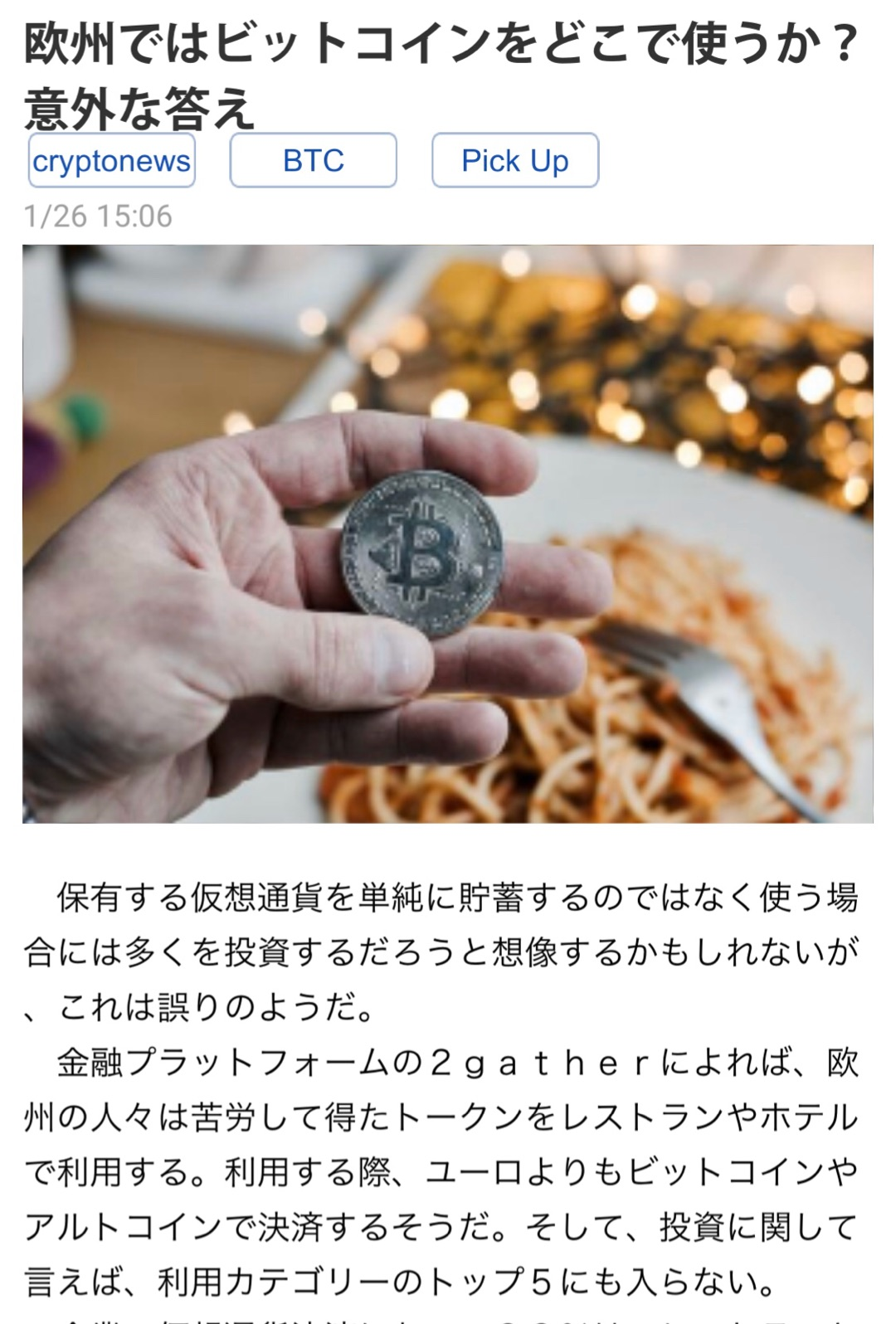 ビットコイン利確 アルトも