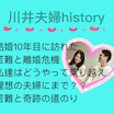 川井夫婦historyの連載を始めます♡