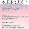 東京中高情報 70 (【部活動】  美術部展行われてます)