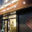 【新所沢東口】日曜でも夜9時まで営業。大人も大満足なケーキ『パティスリー・ラ・リベルテ』