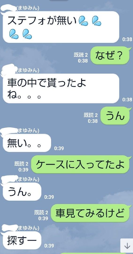 平野 紫 耀 ブログ まゆみ ん