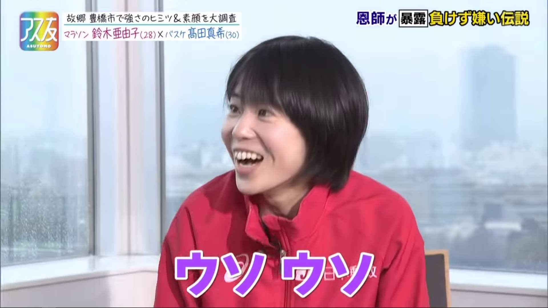 亜由子 鈴木