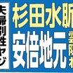 杉田水脈議員「夫婦別姓ヤジ」で安倍首相お膝元に雲隠れ
