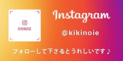 インスタグラム @kikinoie フォローお願いします