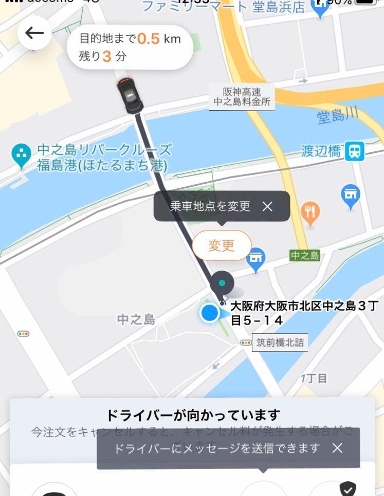 タクシー 配車 アプリ 大阪