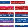 [アクセス兵庫店]2020/02/08(土)〜02/09(日)[アツ盛ロックオン]の画像