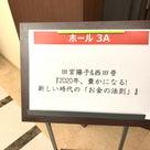 広島で『新しい時代のお金』の講座受けましたの記事より