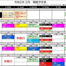 画像 ☆令和2年2月スケジュール予定表☆ の記事より