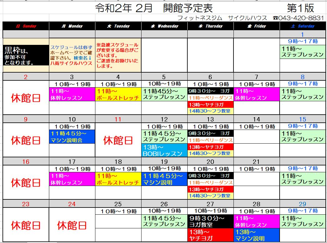☆令和2年2月スケジュール予定表☆の記事より