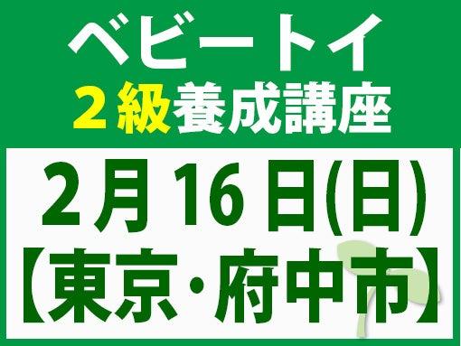 2/16 ベビートイ・インストラクター2級養成講座