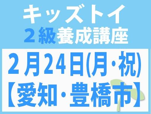 2/24 キッズトイ・インストラクター2級養成講座