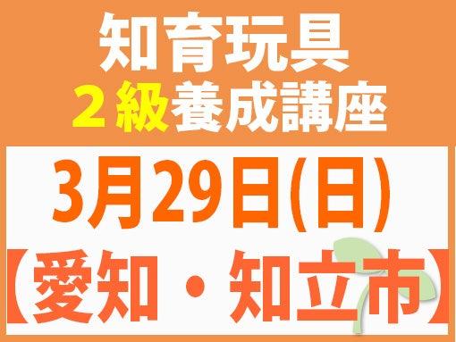 3/29 日本知育玩具インストラクター2級要請講座