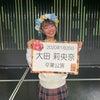 ドラフト3期生 大田莉央奈  卒業公演の画像