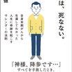 斉藤一人 公式ブログ 一日一語 1月29日