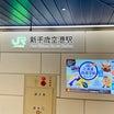 2020年01月 札幌 1日目② 到着したら、まずはハンバーグのToshiへ