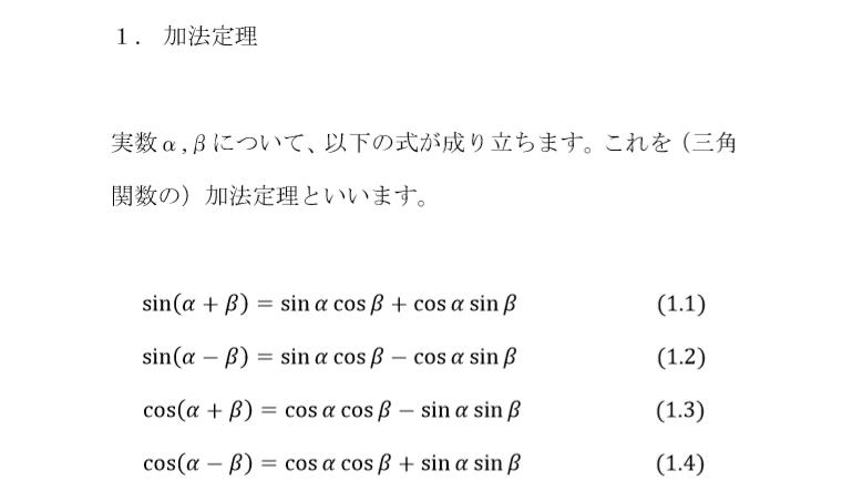 定理 加法