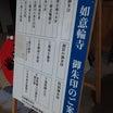 1月27日日 如意輪寺(奈良県吉野町)でいただいた御朱印