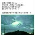 「神の手」という雲