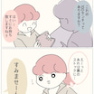【第12話】ぼのこと女社会2