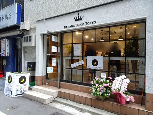 東京 バナナ ジュース