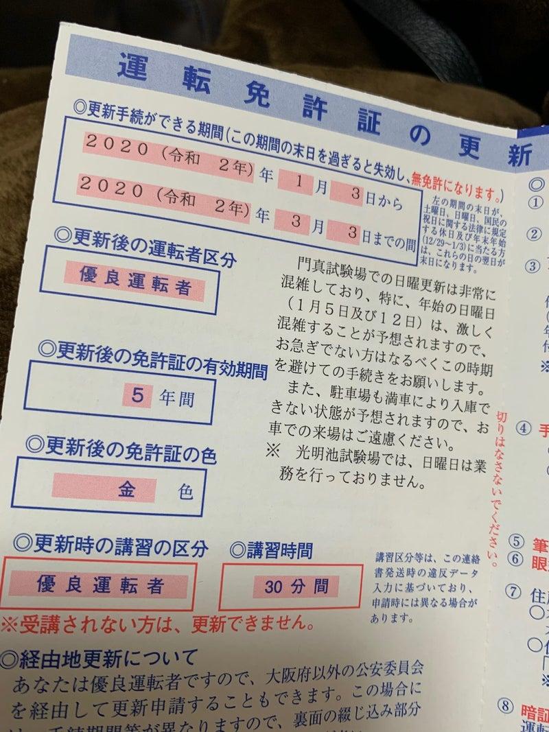 大阪 府 運転 免許 更新