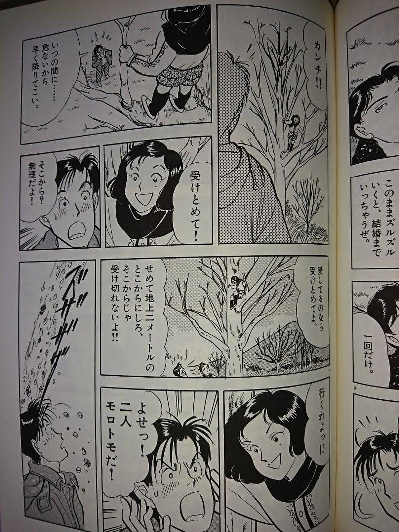 ラブ ストーリー その後 東京