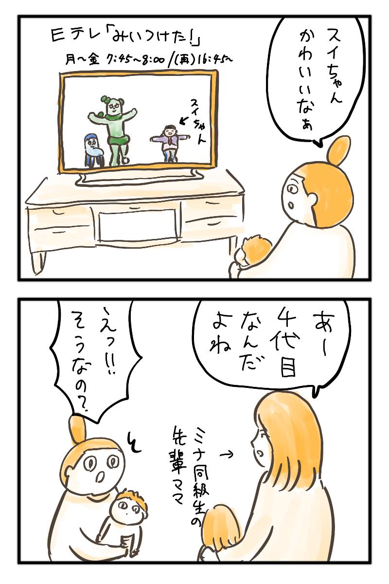 スイ ちゃん 可愛い