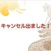 明日キャンセルが出ました‼️スピリチュアルカウンセラー片山鶴子ユタ、新御徒町