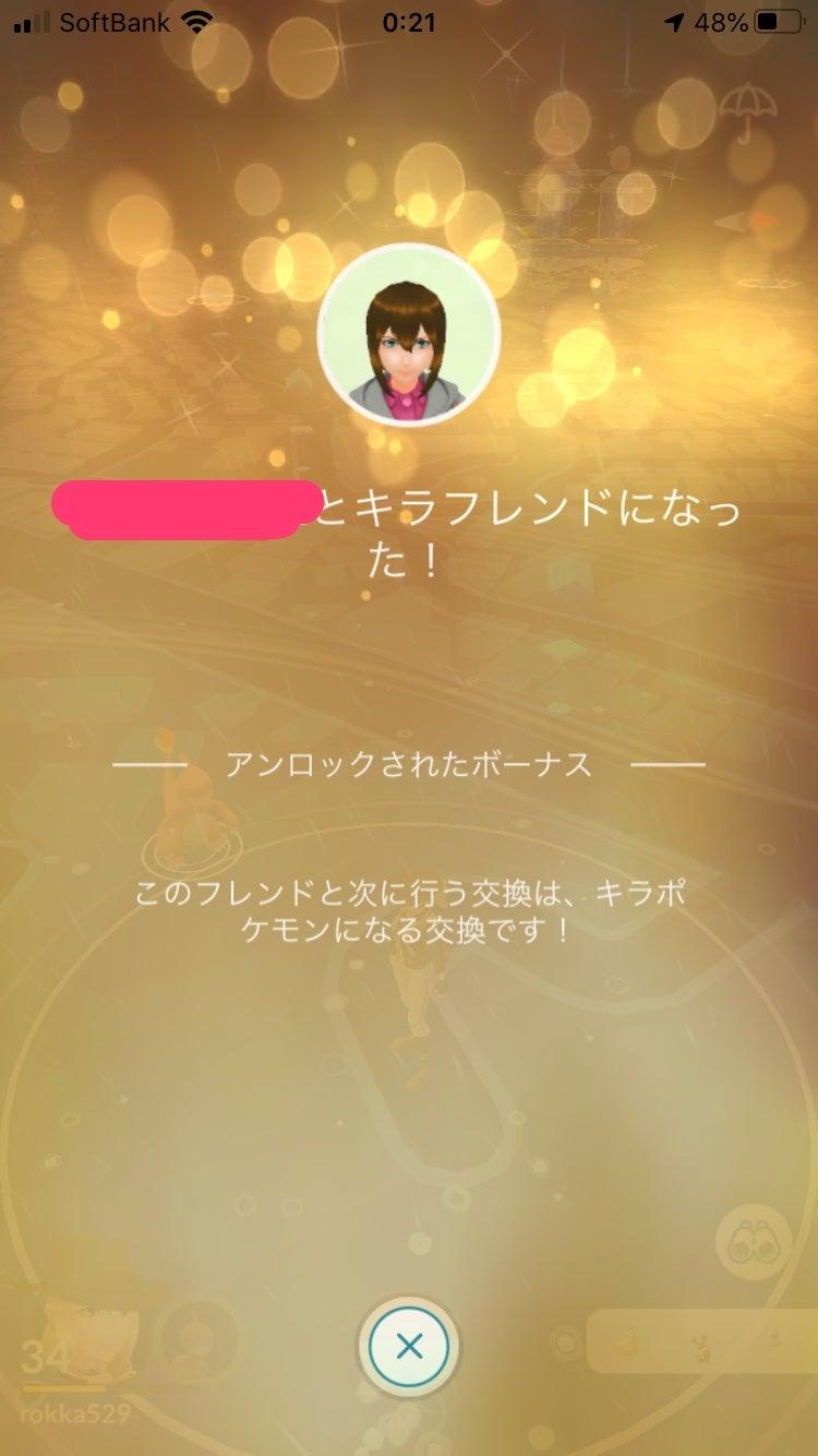 キラ ポケモン フレンド go