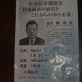 須田の伯父貴に会いに。