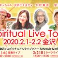 2/1(土)2/2(日)『Spiritual Live Tour in 金沢』
