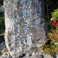 天台宗光雲山法聞寺/山口県山口市滝町