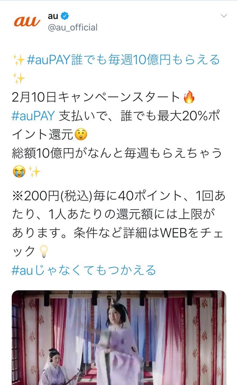 10 億 aupay