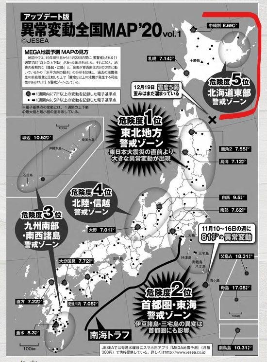 根室半島沖地震 (2000年)