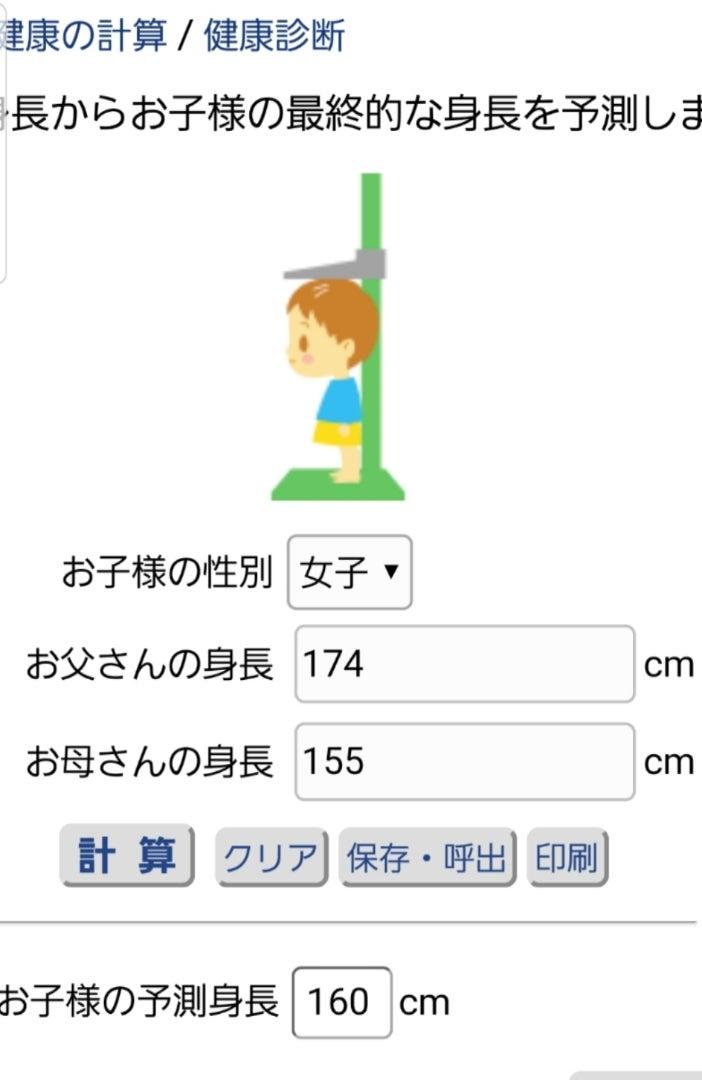 予測 身長
