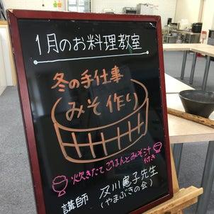 味噌作りの画像