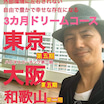 【東京/大阪/和歌山】継続講座_ドリームコースのご案内