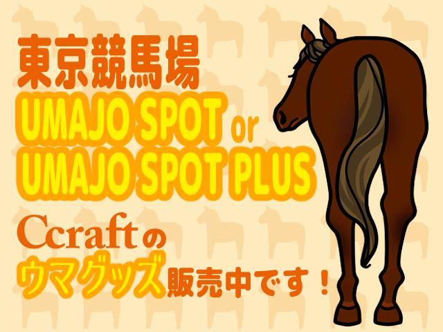 <イベント>本日から東京競馬場UMAJO SPOTにて、馬グッズ出品!