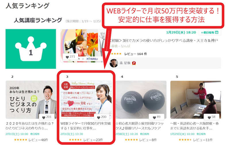 WEBライター養成スクール/ライティングビジネスアカデミー