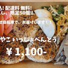 鎌倉在住のママ、必見!体にやさしいお弁当がお家に届きます♪(しかも1個から♡)の記事より