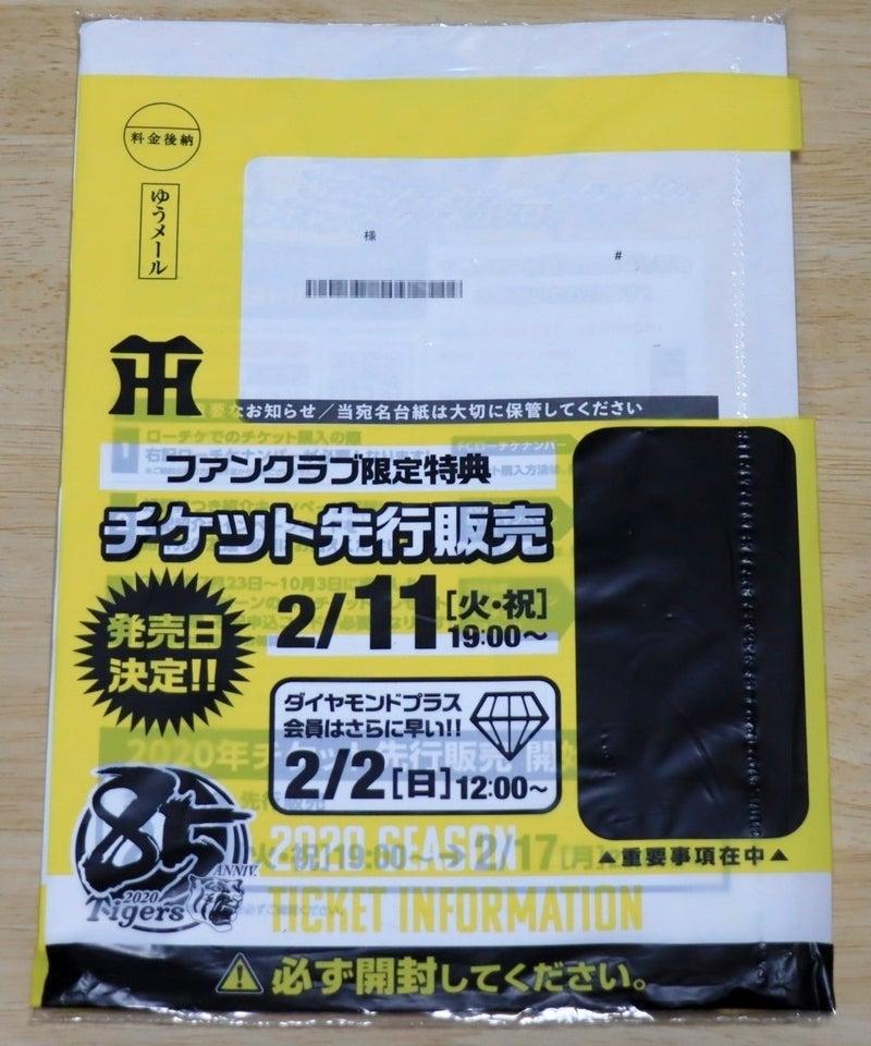 クラブ チケット ファン 阪神