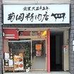 いい肉の日だから和牛でしょう@菊岡精肉店