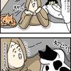 猫と一緒に寝てるから動けなくて体痛いとか言ってみたい