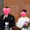ユカリ縁卒業生 御結婚おめでとうございます!!