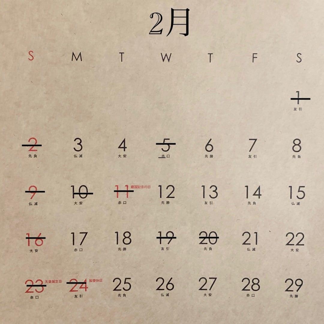 2月レッスンスケジュール