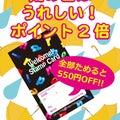 ネルパラ イオン新松戸店のブログ