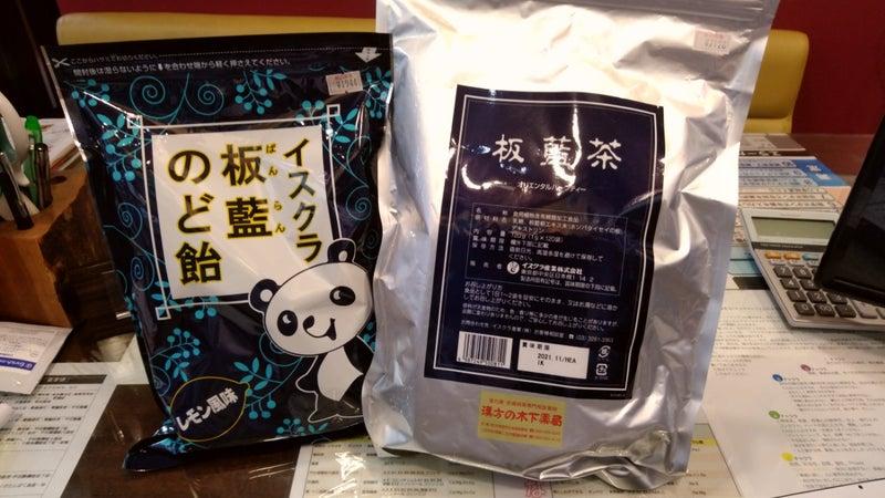 板 藍 茶 効能 板藍茶|中医学・中成薬・漢方で皆様の健康を願う|イスクラ産業株式...