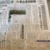 宮良川保全協定に向けての画像