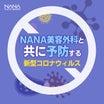 【韓国整形/韓国美容】!新型コロナウイルスについて!